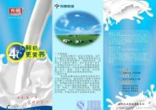牛奶宣传册 三折页图片