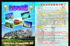 DM传单 北京旅游单页图片