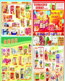 圣美加超市DM单图片
