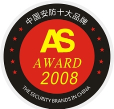 中国安防十大品牌商标标徽图片