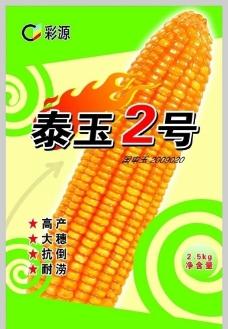 玉米种子包装图片