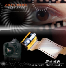 商业摄影传宣单图片