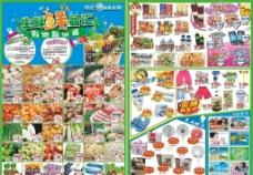 生鮮鮮品匯單頁圖片
