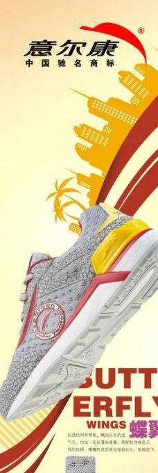 意尔康运动鞋易拉宝图片