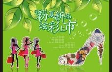 2011初夏新品炫彩上市图片