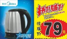 美的热水壶促销广告