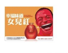 女儿红广告图片