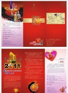 酒店春节宣传广告2折页图片