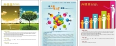 培训杂志广告设计图片