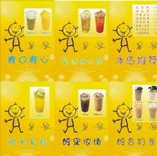 甜心奶茶系列