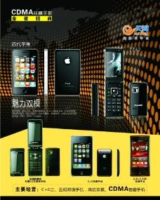 通讯手机图片