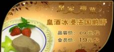 鹅肝菜式挂牌图片