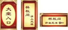 房地产指示牌图片