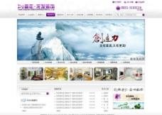 裝飾公司網站PSD圖片
