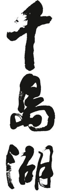 千岛湖字图片
