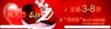 情人节网页banner图片