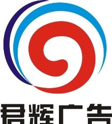 君辉广告 标志图片