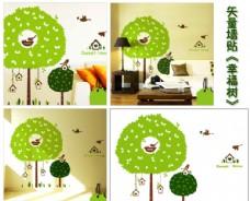 矢量组合墙贴 幸福树