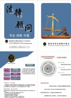 律师事务所彩页