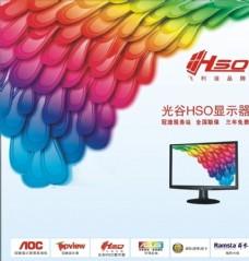 HSO显示器