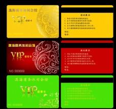 商务休闲会馆VIP卡