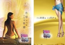 祥宇佳禾美容海报设计图片