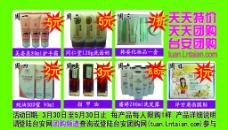台安网商家团购打折优惠卡图片