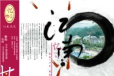 江南旅游海報圖片