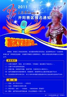 多彩贵州歌手大赛报名海报图片