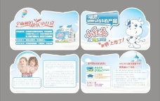 儿童牛奶 折页 异型卡 设计图片