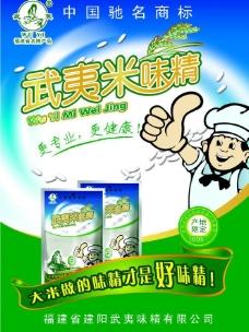 武夷米味精海报图片