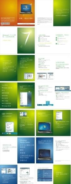 电脑画册设计图片