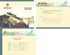 长城大酒店服务指南图片