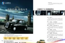 上海英伦汽车单页图片