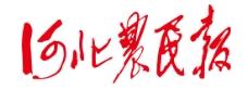 河北农民报版头图片