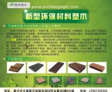 塑木地板广告图片