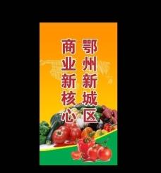 农产品吊旗图片