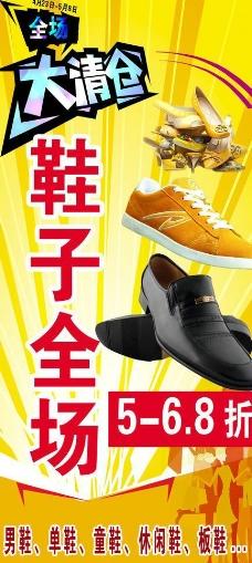 鞋子促销海报图片