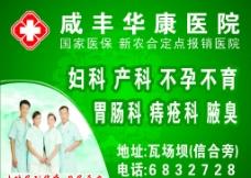 医院户外广告图片