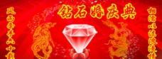 钻石婚庆板图片