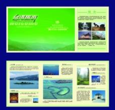 台湾旅游三折页图片