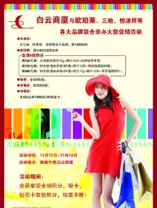 白云商廈宣傳海報圖片