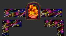 霓虹灯模版图片