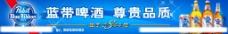 蓝带横版广告图片