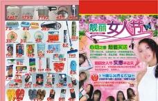 38妇女节超市DM图片