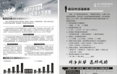新华保险 居民调查图片