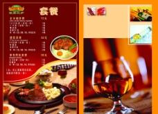 西餐厅菜单图片