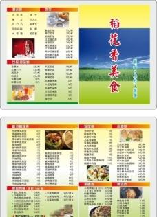 稻花香菜谱图片