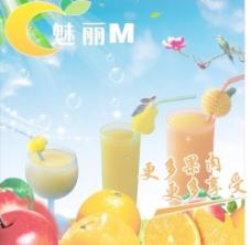 水果饮品海报图片