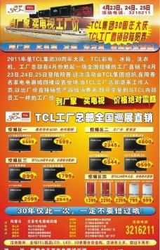 TCL 巨幅 地贴图片